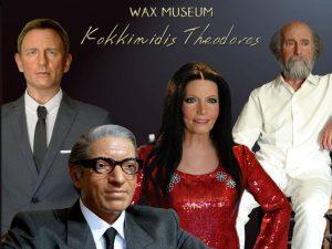Wax Museum Kavala